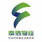 上海奉信物业管理有限公司