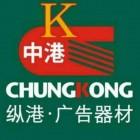 上海纵港广告器材股份有限公司